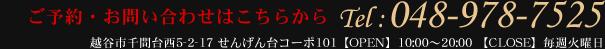 Hair for nine(ヘアーフォーナイン)へのご予約・お問い合わせ Tel.048-978-7525